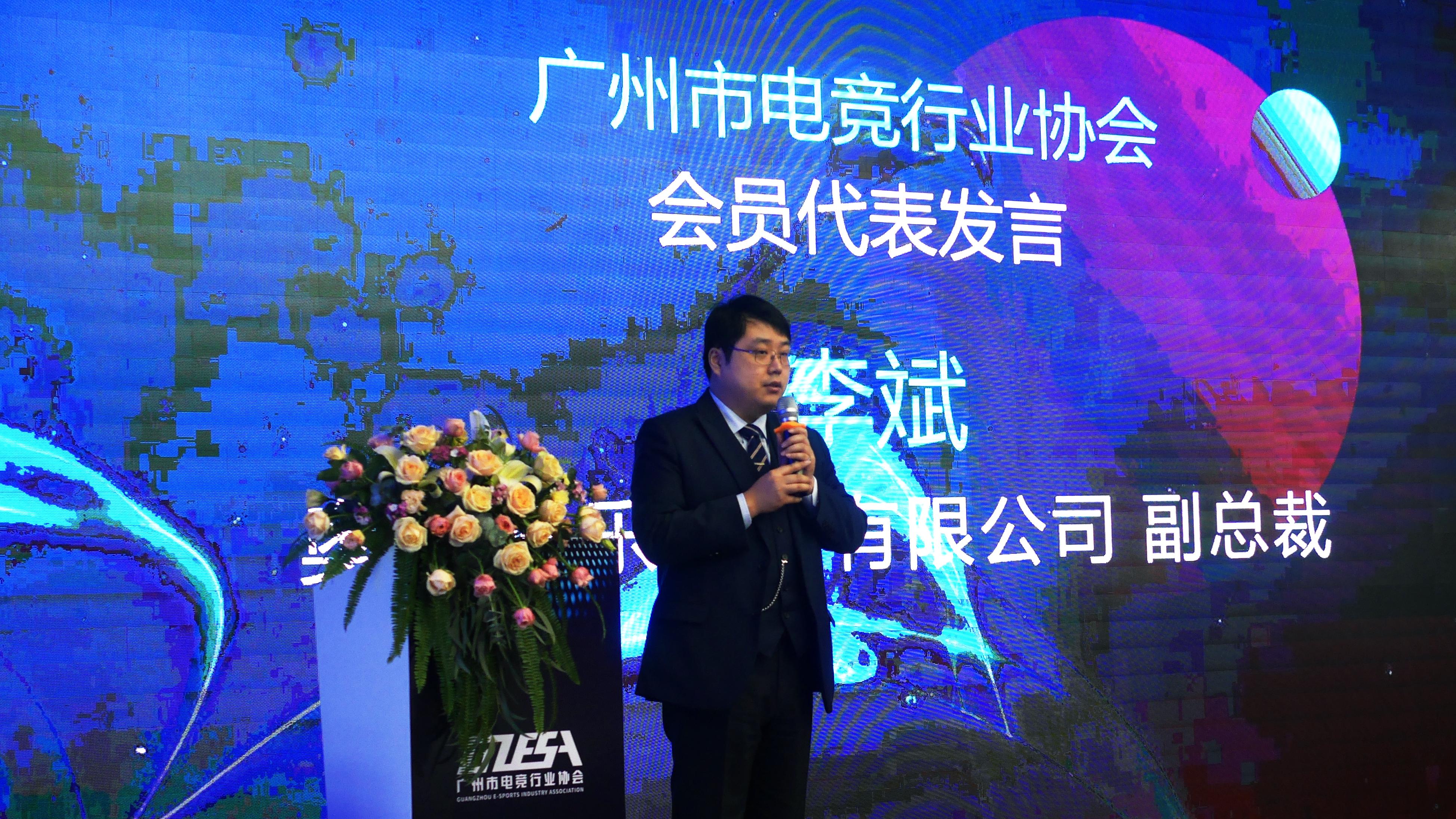 广州市电竞行业协会会员代表  奥飞娱乐副总裁 李斌.jpg